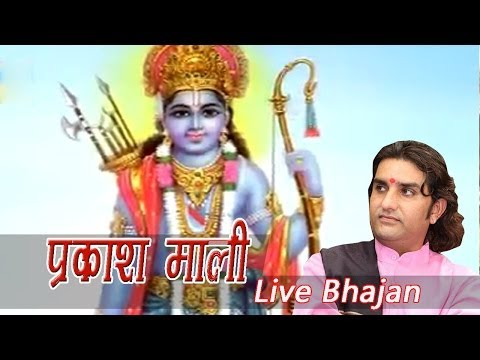 New Rajasthani Song 2014 - Prakash Mali Live Bhajan video
