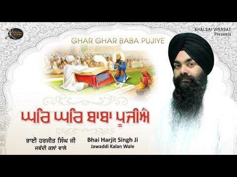 Kal Taaran Guru Nanak Aaya | Bhai Harjit Singh Ji | Jawaddi Kalan | Gurbani Shabad | Kirtan | HD