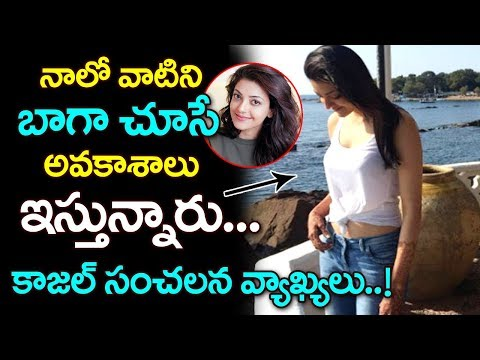 Kajal Agarwal Latest Movies News |  Kajal Agarwal Movies | Tollywood News | Top Telugu Media