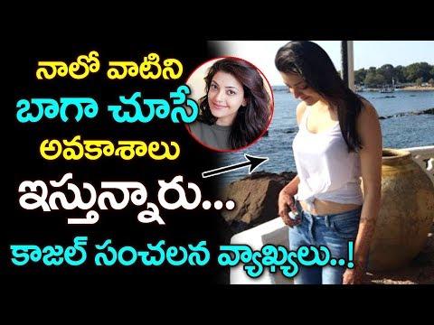 Kajal Agarwal Latest Movies News |  Kajal Agarwal Movies | Tollywood News | Top Telugu Media