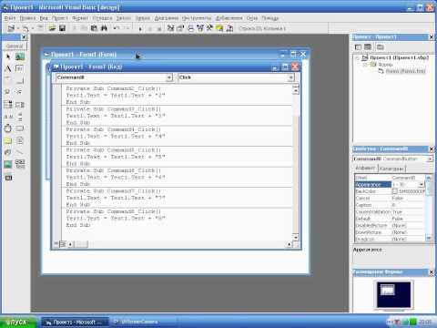 Создание калькулятора в Visual Basic - Видео массаж