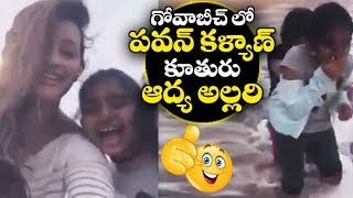Renu Desai Having Fun With Her Daughter Aadhya in Goa Beach|Pawankalyan Daughter Aadhya At GOA Beach