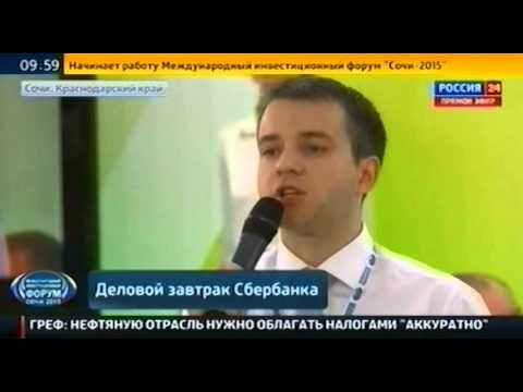 Диверсификация экономики (Сочи-2015): Никифоров рассказал Грефу о развитии IT