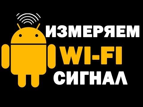 Видео как проверить уровень сигнала WiFi