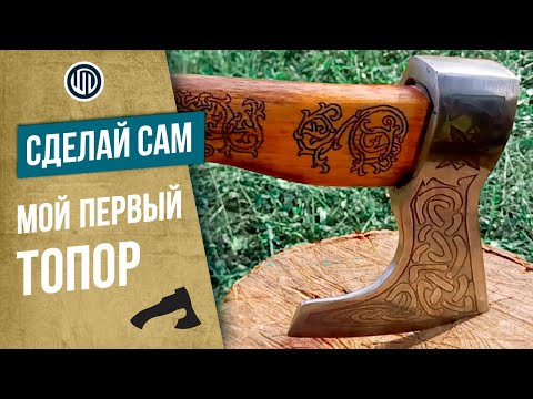 Топор своими руками 2017, переделка, травление металла.  The Viking ax itself, etching of metal.