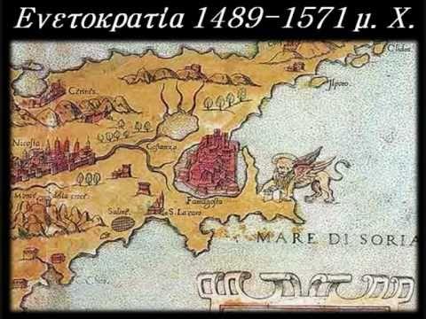 Κύπρος Γνωριμίες Ιστορία