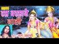 Ras Barsane Wali || रस बरसाने वाली || Lata Sastri || Naresh Gurjar || Bhakti Song ||