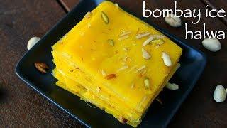 ice halwa recipe | बॉम्बे आइस हलवा रेसीपी | bombay ice halwa | mumbai halwa or mahim halwa