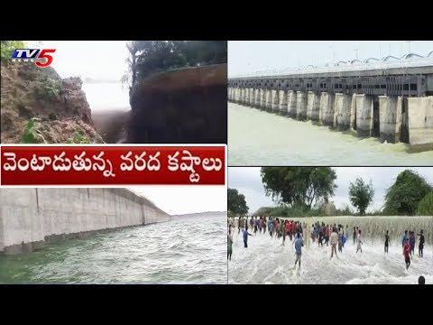 తెలంగాణలో వెంటాడుతున్న వరద కష్టాలు..! | Telangana | TV5 News