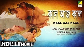 Kaal Aaj Kaal | কাল আজ কাল | Bengali Romantic Movie | Full HD | Dona, Rohit