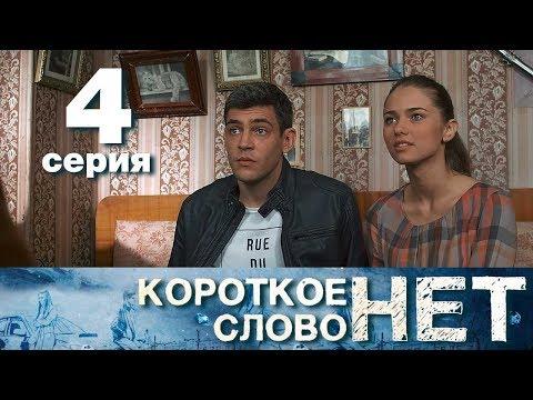 Короткое слово нет - Серия 4 - Мелодрама 2017 HD