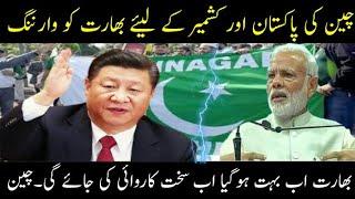 China NY Pakistan And Kashmir Ko Support Krny Ka Elan Kr Diya