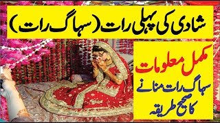 Shadi Ki Pehli Raat Complete Information in Urdu