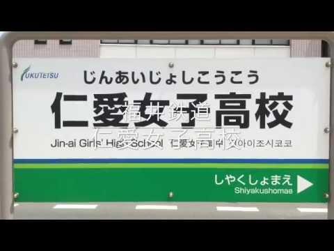 仁愛女子高校駅(福井市)の投稿...