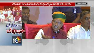 One Nation One Tribunal Minister Arjun Ram Meghwal |  Hyd