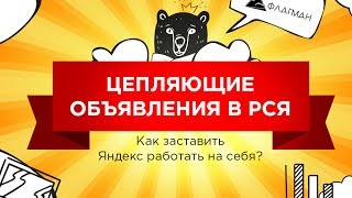 Цепляющие объявления в РСЯ. Как заставить Яндекс работать на себя?