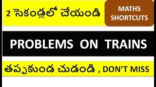 problems on trains shortcuts in telugu    solve in 2 seconds