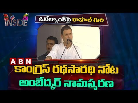 Rahul Gandhi To Attract Minority And SC,ST Voters In Telangana | Inside