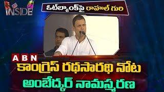 Rahul Gandhi To Attract Minority And SC,ST Voters In Telangana | Inside