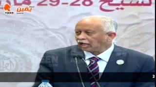 يقين | مؤتمر صحفي لوزير الخارجية اليمني  في ختام اعمال القمة السادسة والعشرين