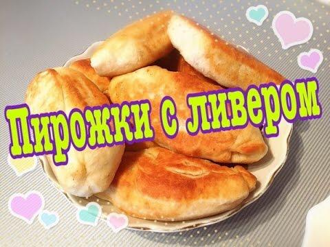 Пирожки с ливером. Мамин рецепт