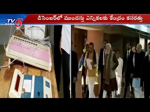 PM Modi Plans for Early Elections in 2018..? | TV5 News