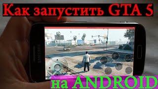 Как запустить GTA 5 на любом ANDROID