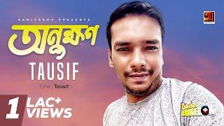 Bangla Super Hit Album | Onukkhon || by Tausif | Full Album | Audio Jukebox