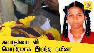 Kaduvetti Guru Speech | 17 year old Villupuram girl burned to death by stalker