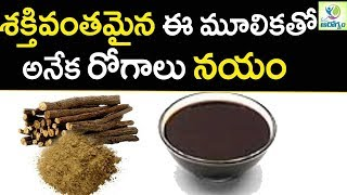 Health benefits of Licorice Mulethi - Mana Arogyam Telugu Health Tips