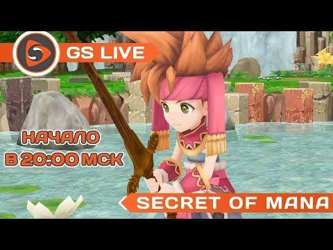 Secret of Mana. Стрим GS LIVE