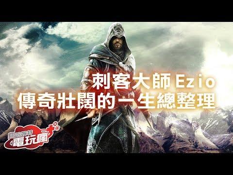 刺客大師-埃齊歐 Ezio 傳奇壯闊的一生!