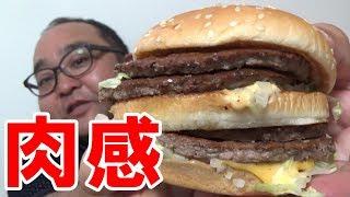 2個【マクドナルド】肉感が素晴らしいっ