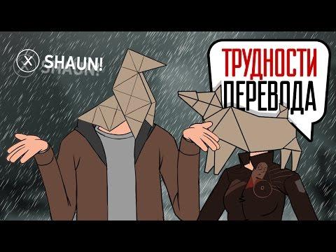 Трудности перевода. Heavy Rain