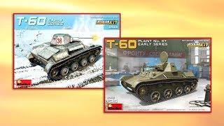 Советский легкий танк Т-60 с полным интерьером в масштабе 1:35 от компании MiniArt