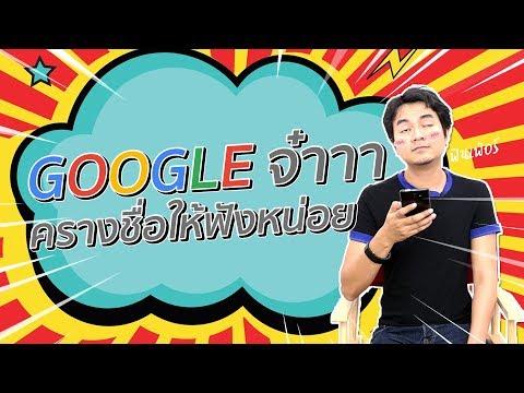 Google จ๋าาาา ครางชื่อให้ฟังหน่อย | Droidsans