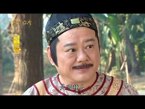 台劇-戲說台灣-十九公審奇冤-EP 06