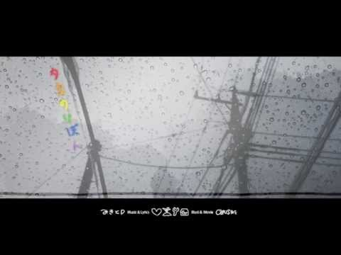 Vocaloid - Yuudachi No Ribbon