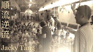 順流逆流 - Jacky Tang [ OFFICIAL MV ] !