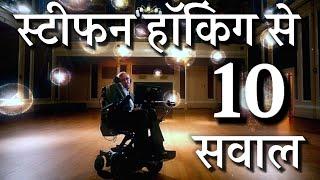 Interview With Stephen Hawking in Hindi (Official)  स्टीफन हॉकिंग से इंटरव्यू में हुए 10 सवाल