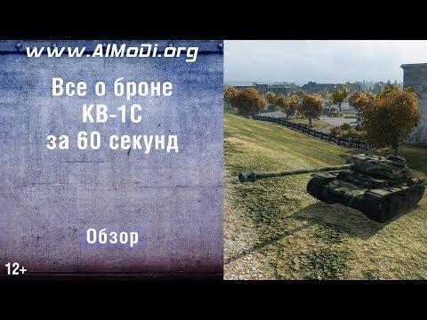 Схема бронирования КВ-1С.