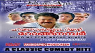 Mallu Singh - Hello My Dear Wrong Number Malayalam Comedy Movie | Malayalam Full Movies | Comedy Films