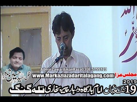 Live Majilis e aza 19  Shahban  2019........Talagang