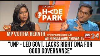 JVP clarifies allegiance! MP Vijitha Herath joins Indeewari Amuwatte @HydePark