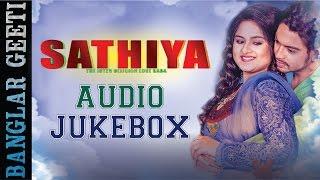 Sathiya Movie Songs | AUDIO JUKEBOX | Rishi Chanda | New Bengali Movie Songs 2016
