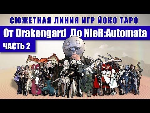 Сюжетная линия от Drakengard до NieR Automata - Часть 2