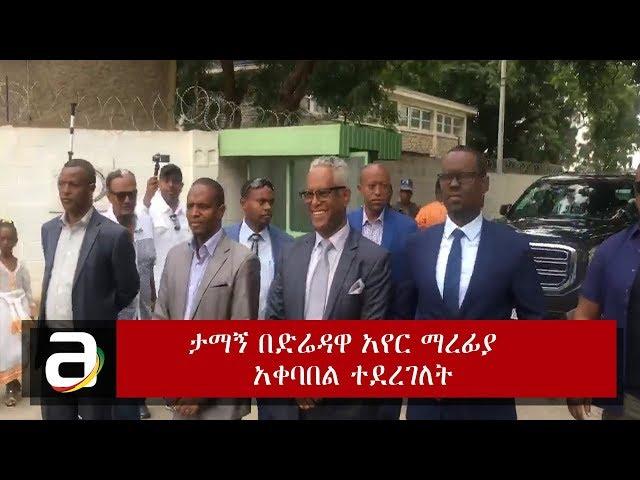 Ethiopia: Tamagne Beyene gets a warm welcome in Dire Dawa