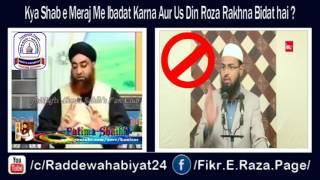 Kya Shab e Meraj me Ibadat karna aur Roza Rahkna Bidat hai by Mufti Akmal Sahab