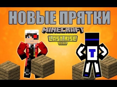 Minecraft - Новые прятки [LastRise]