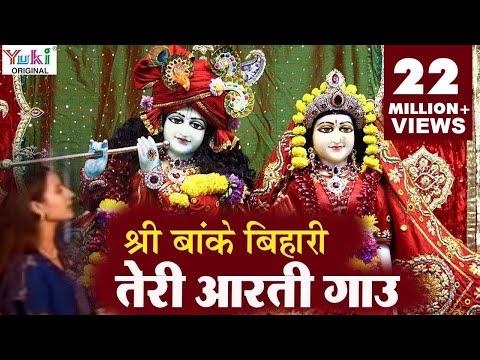 Krishna Aarti | Sri Banke Bihari Teri Aarti Gaun | Baanke Bihari...